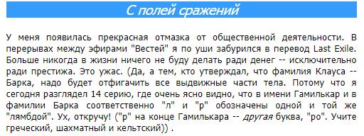 last exile перевод МС