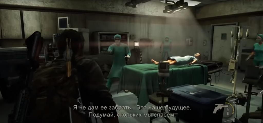 The Last of Us, TLOU