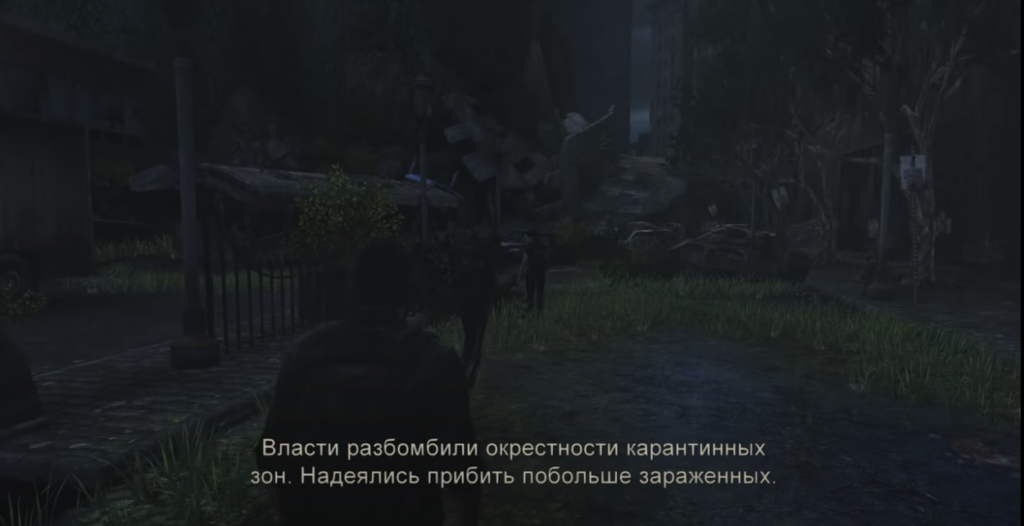 The Last of Us, bombardment