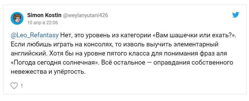 Семен Костин, твиттер