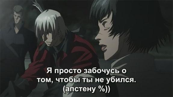 Русский фэнсаб